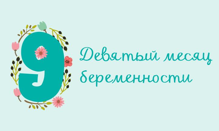 Беременность месяц за месяцем: девятый месяц