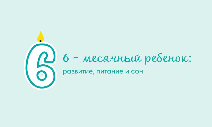 Ребенок 6 месяцев: развитие, питание и сон