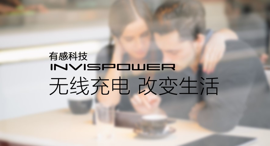 20160622-invispower-1
