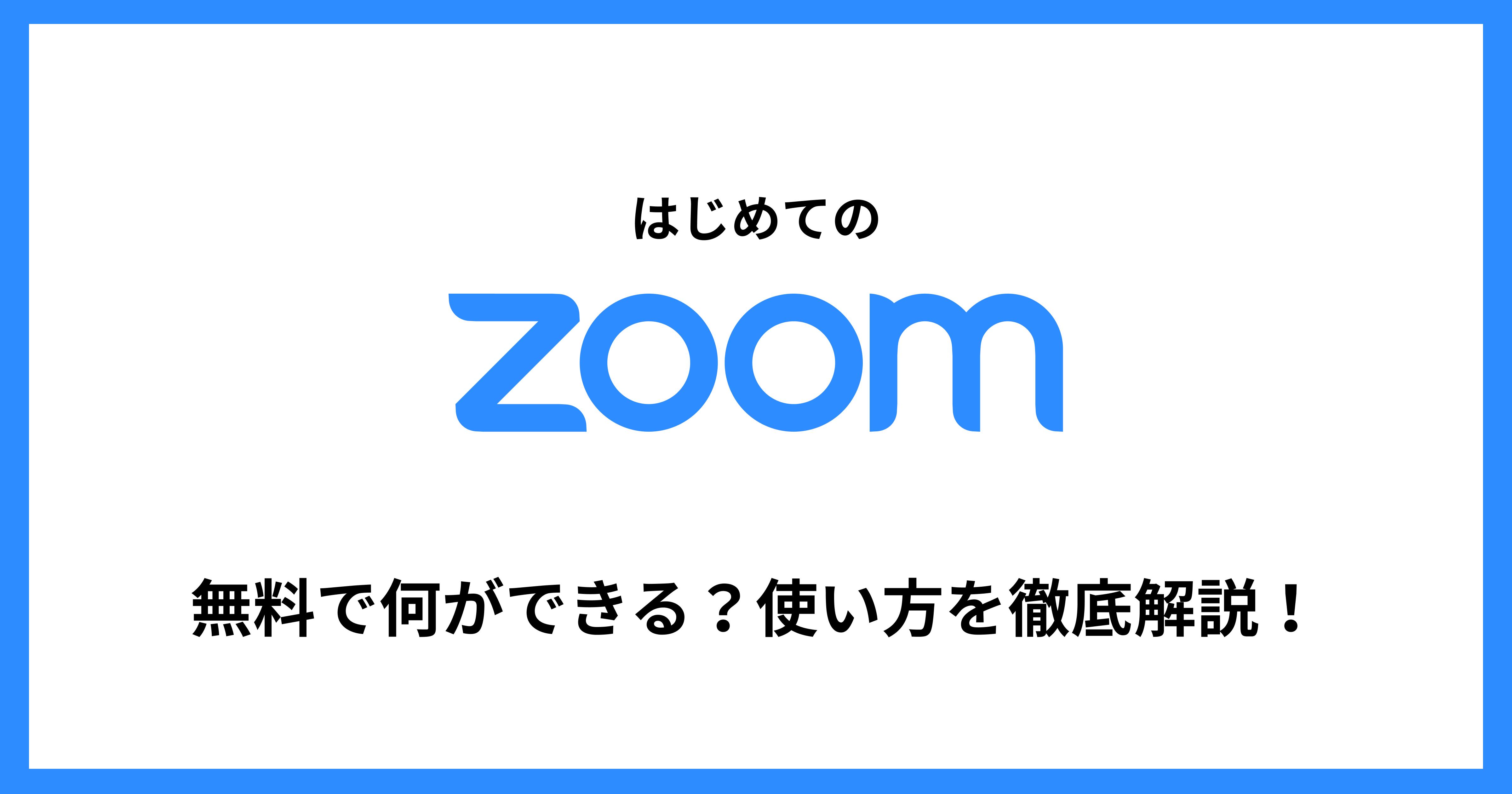 方 zoom 開き