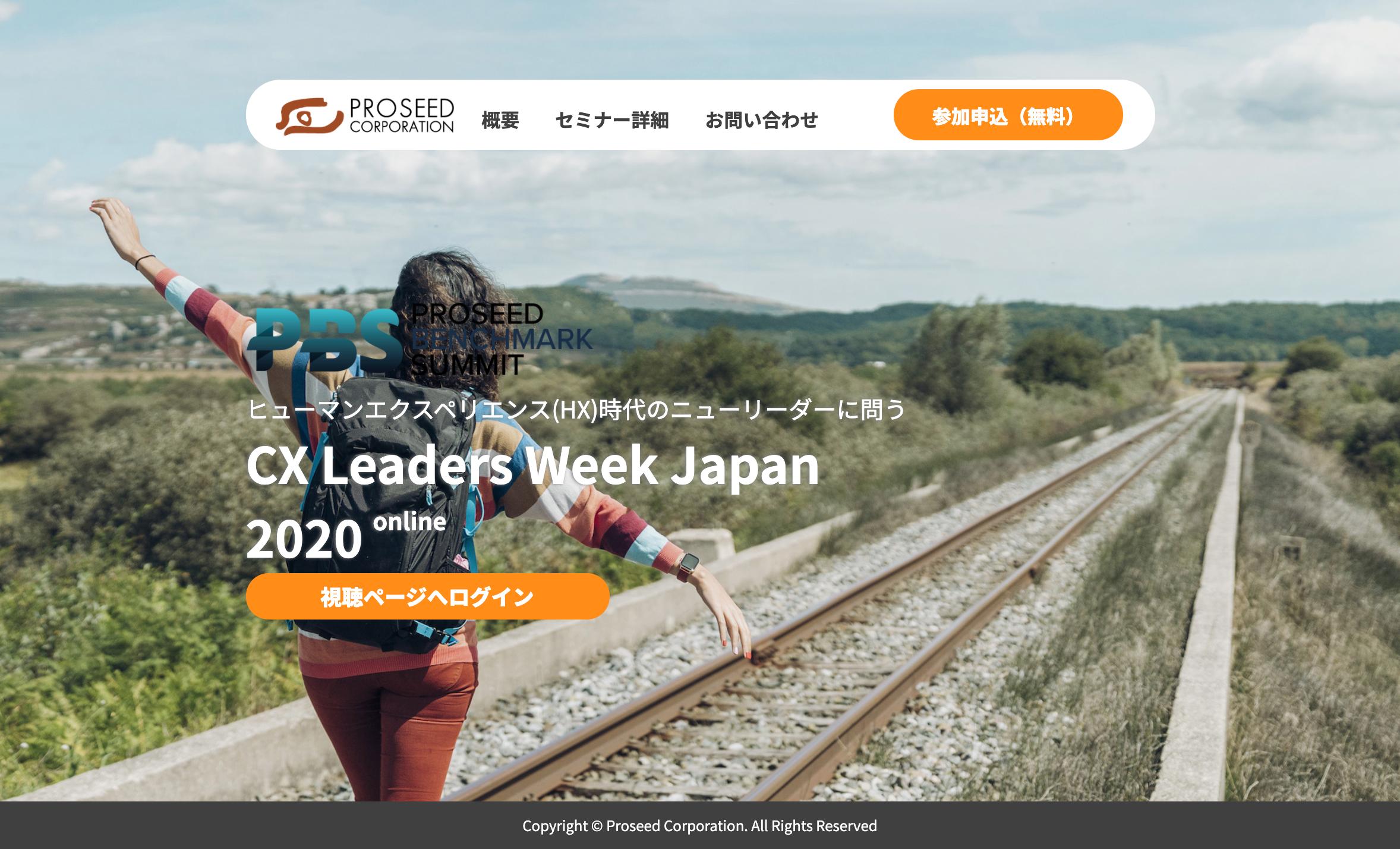 オンラインイベント企画・運営サポート|株式会社プロシード様
