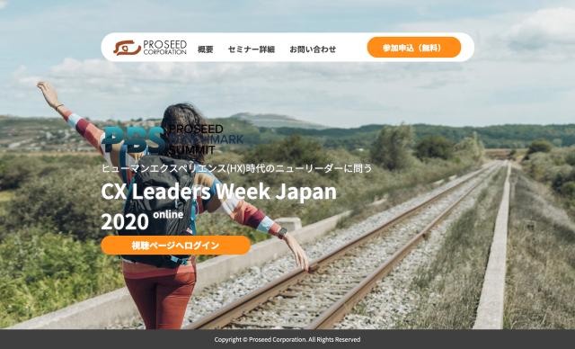 オンラインイベント企画・運営サポート 株式会社プロシード様