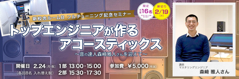 masatomorisaki-listening-seminar-202002
