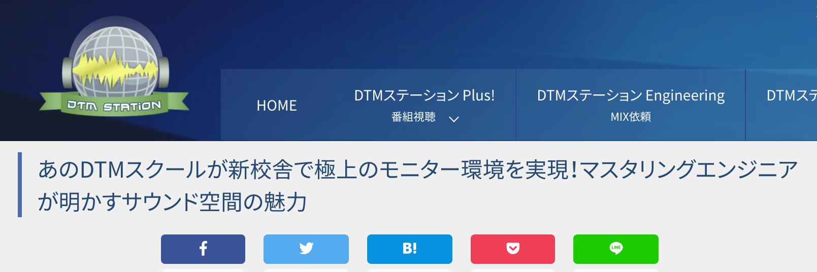 DTMステーション