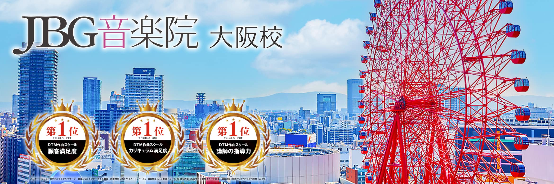 JBG音楽院【大阪校】