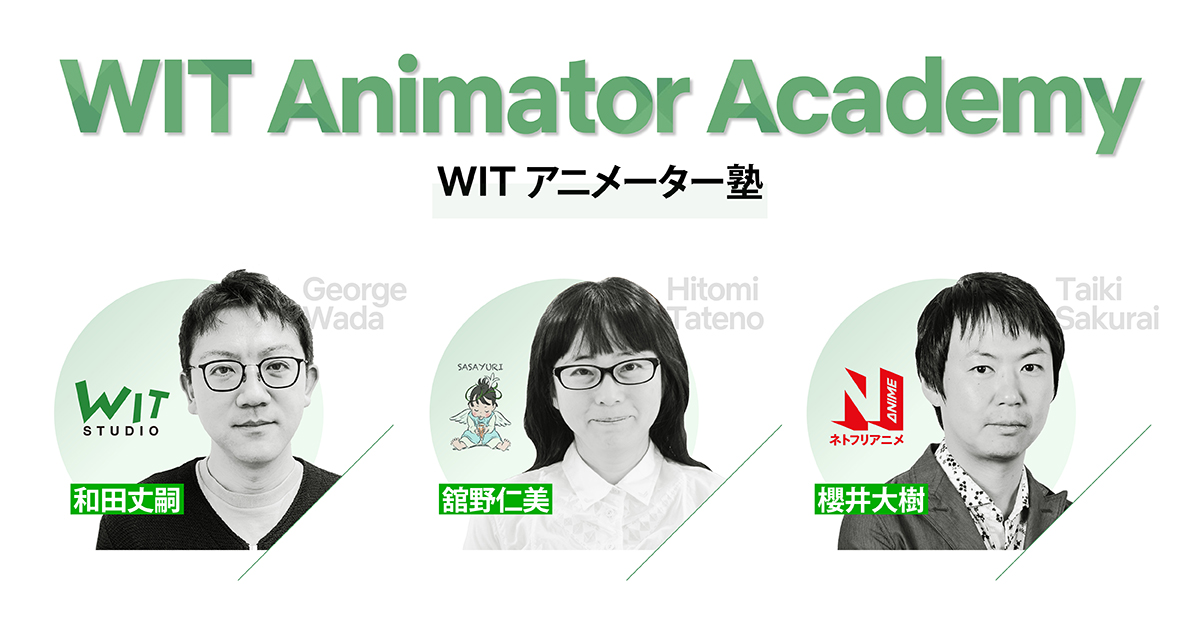 Teaming With WIT Studio to Support the Craftsmanship of Anime