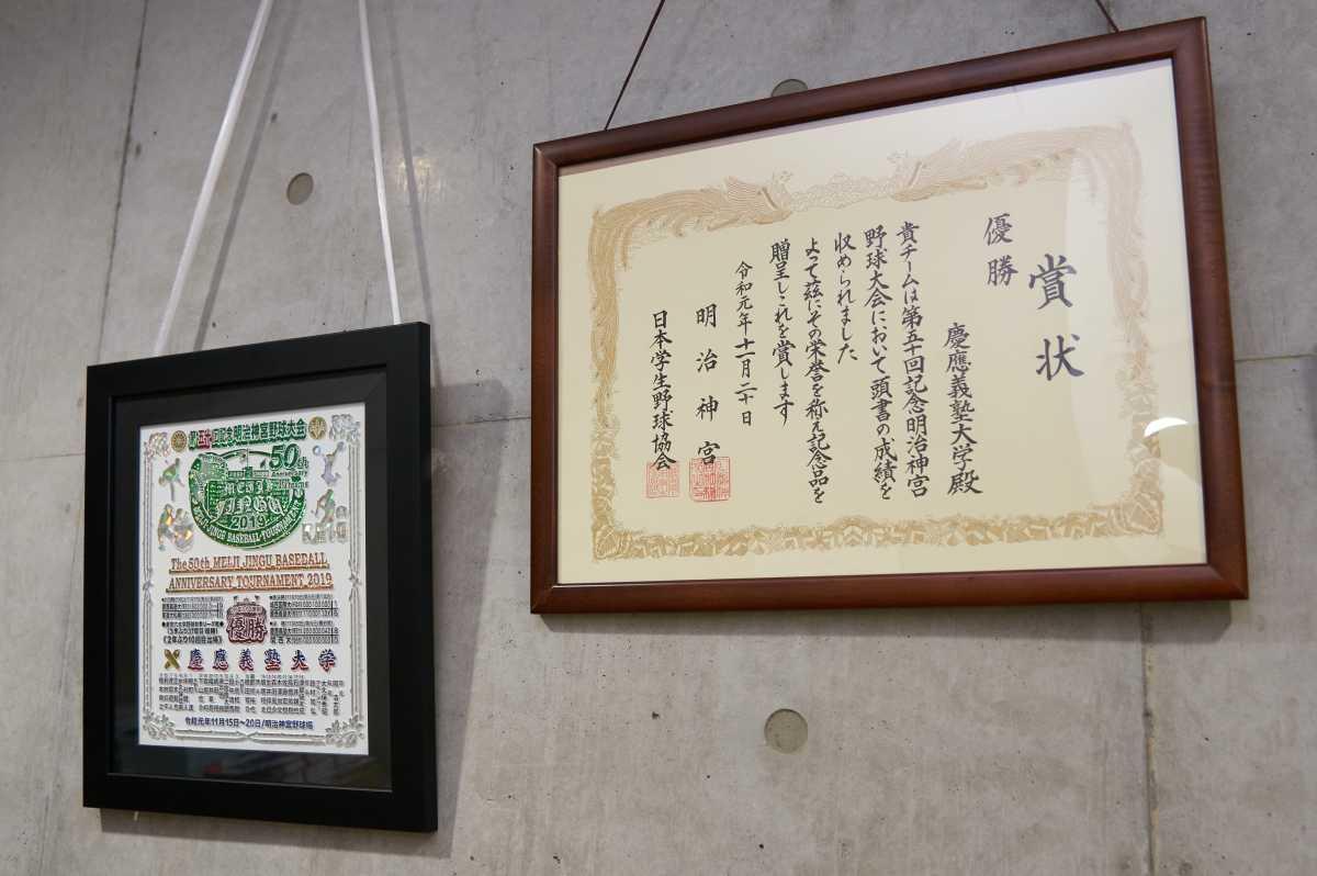 慶應義塾大学野球部優勝の盾と賞状