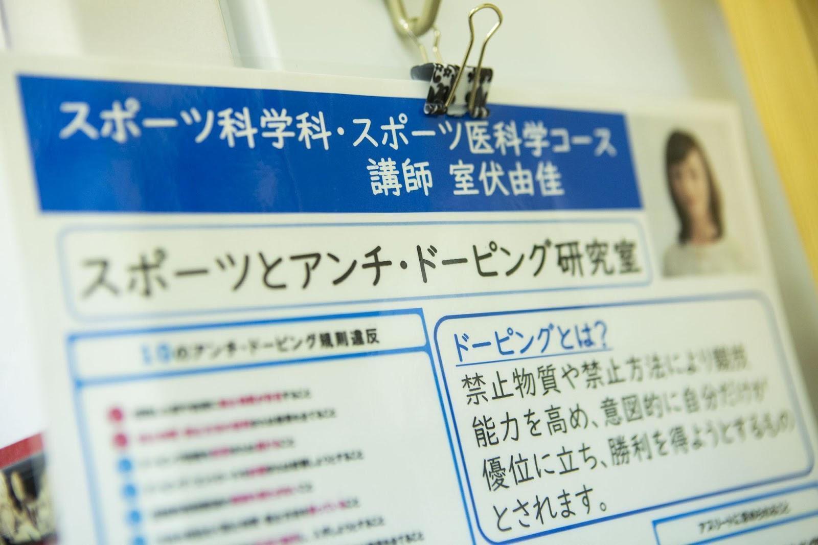 スポーツとアンチ・ドーピング研究室講師室伏由佳さん