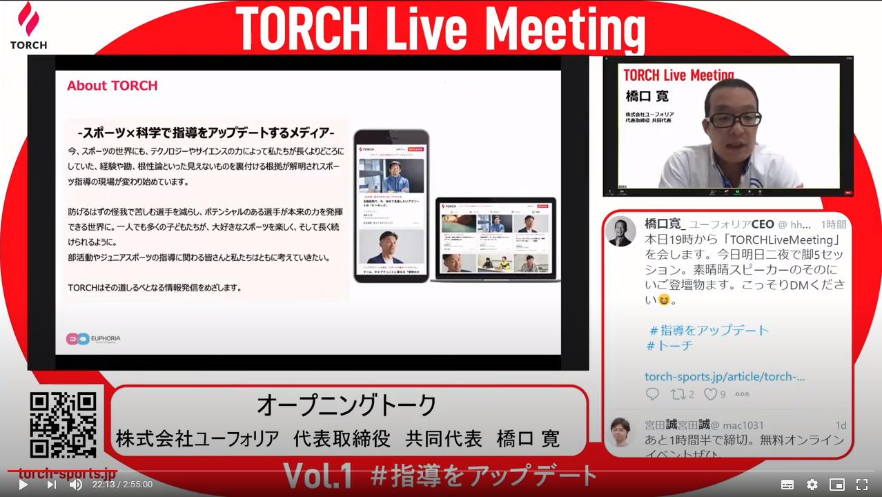 株式会社ユーフォリア 代表取締役 共同代表 橋口 寛