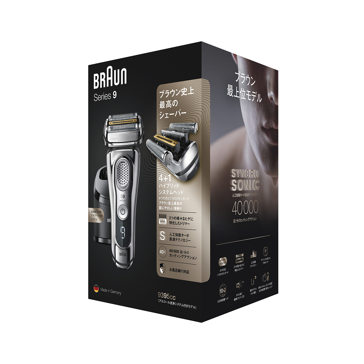 Series 9 9395cc shaver - Packaging