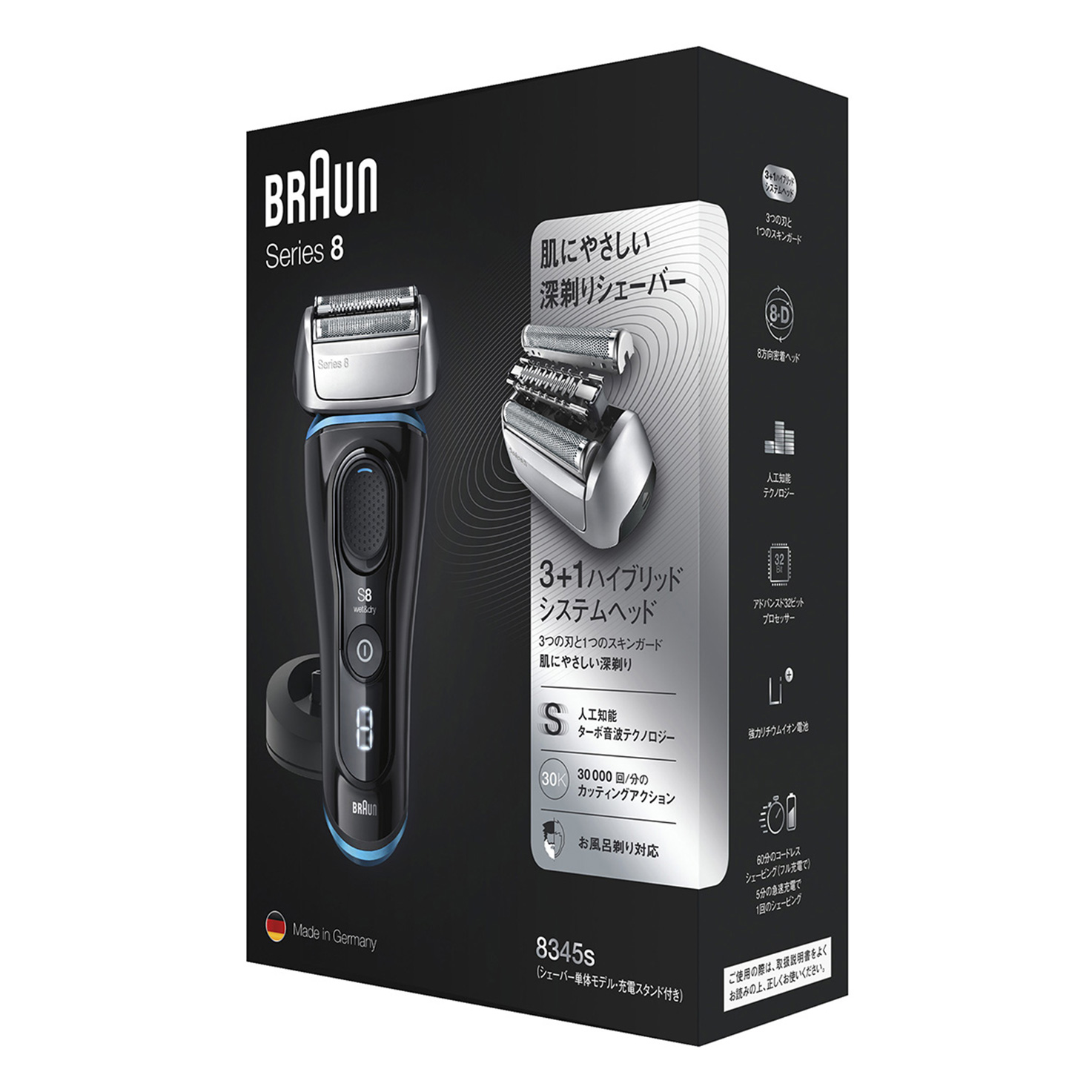 Series 8 8345s shaver - Packaging