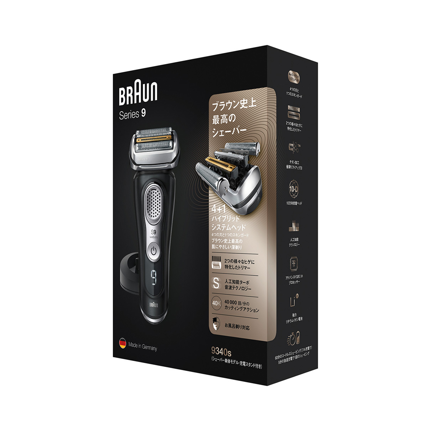 Series 9 9340s shaver - Packaging