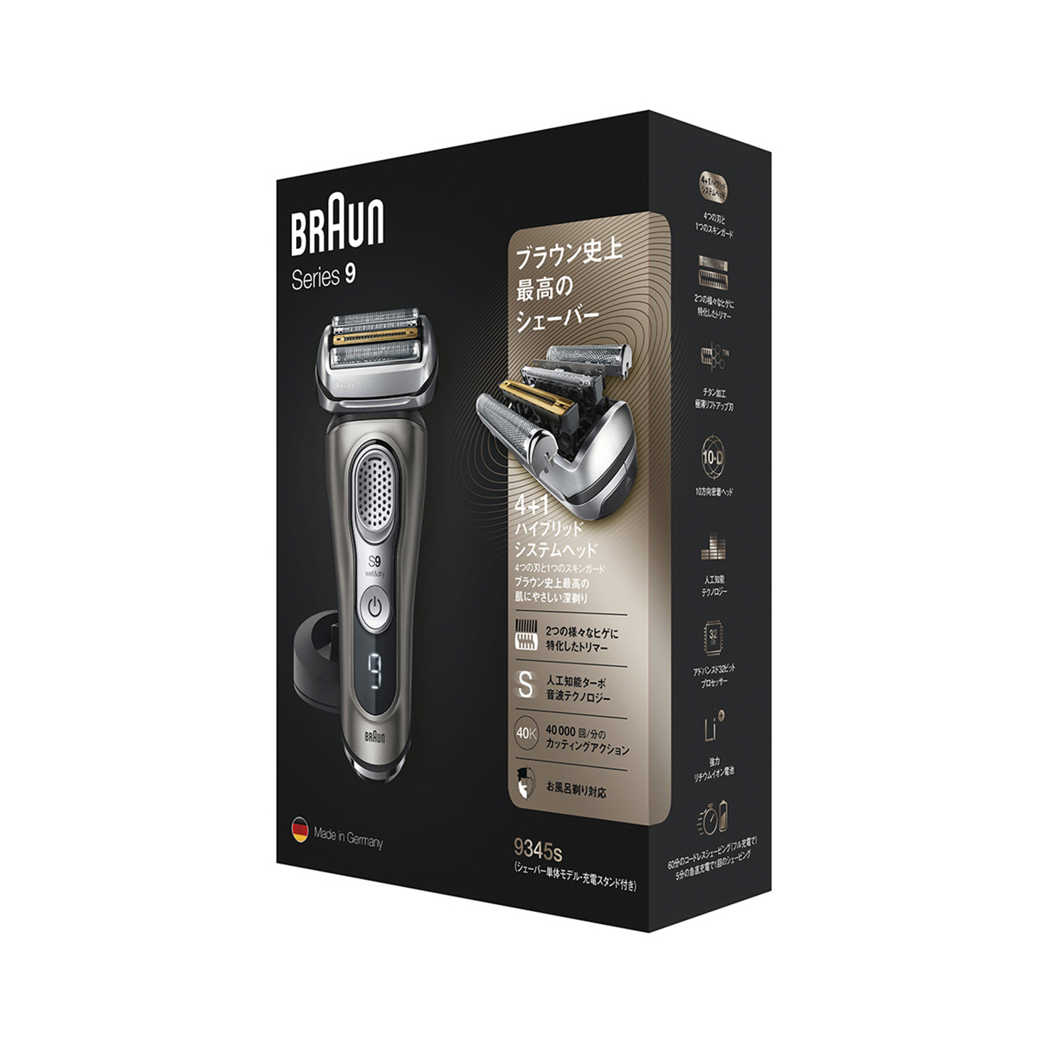Series 9 9345s shaver - Packaging