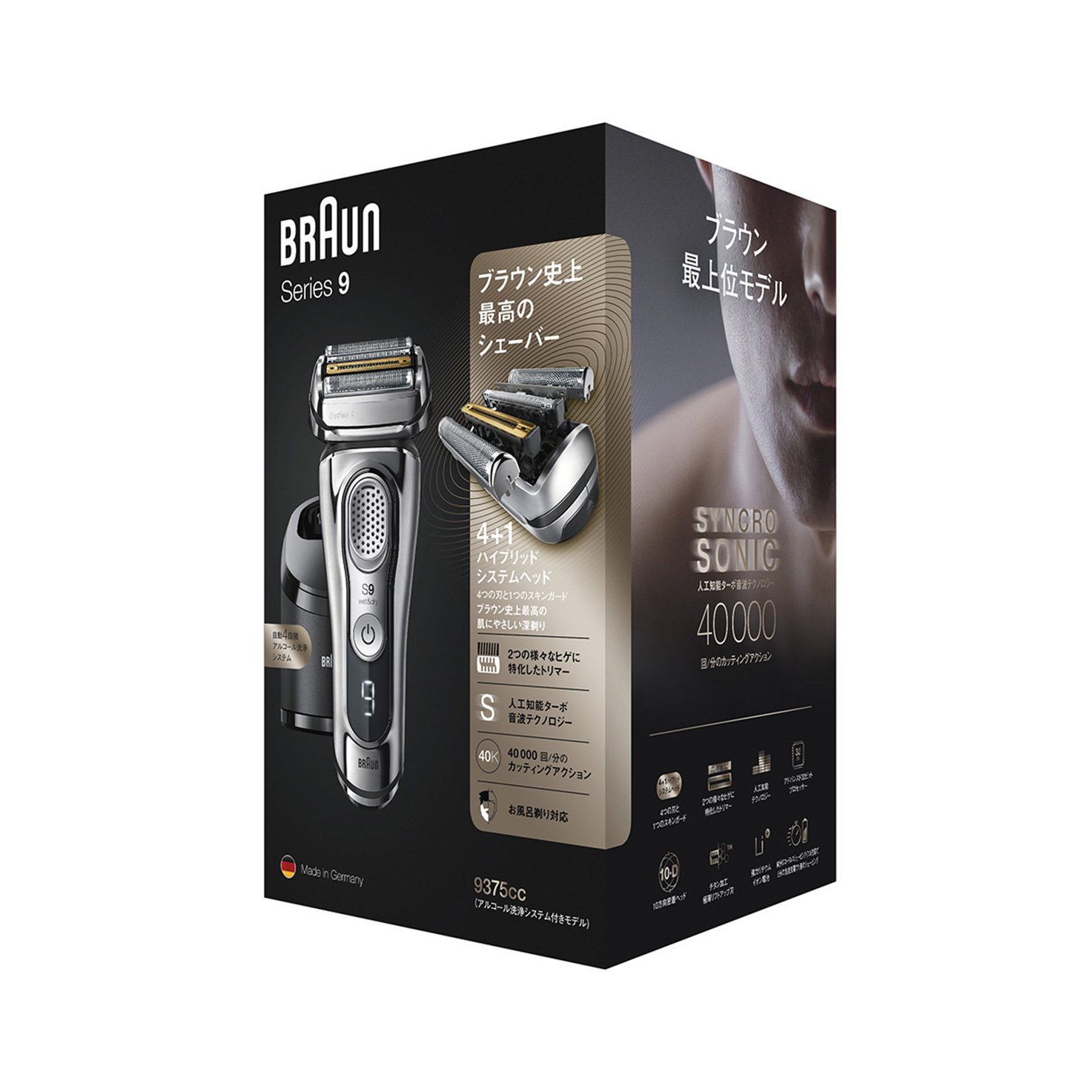 Series 9 9375cc shaver - Packaging