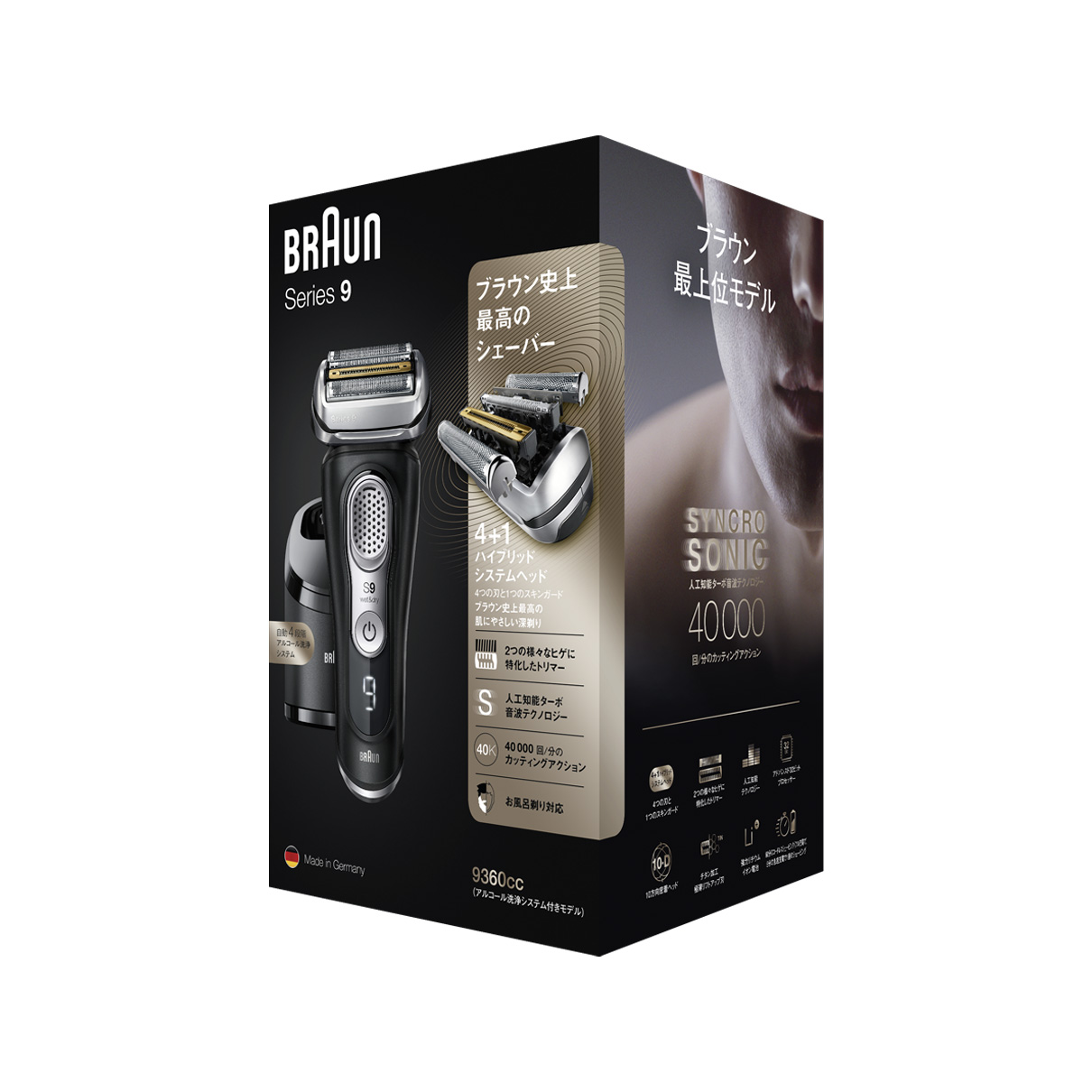Series 9 9360cc shaver - Packaging