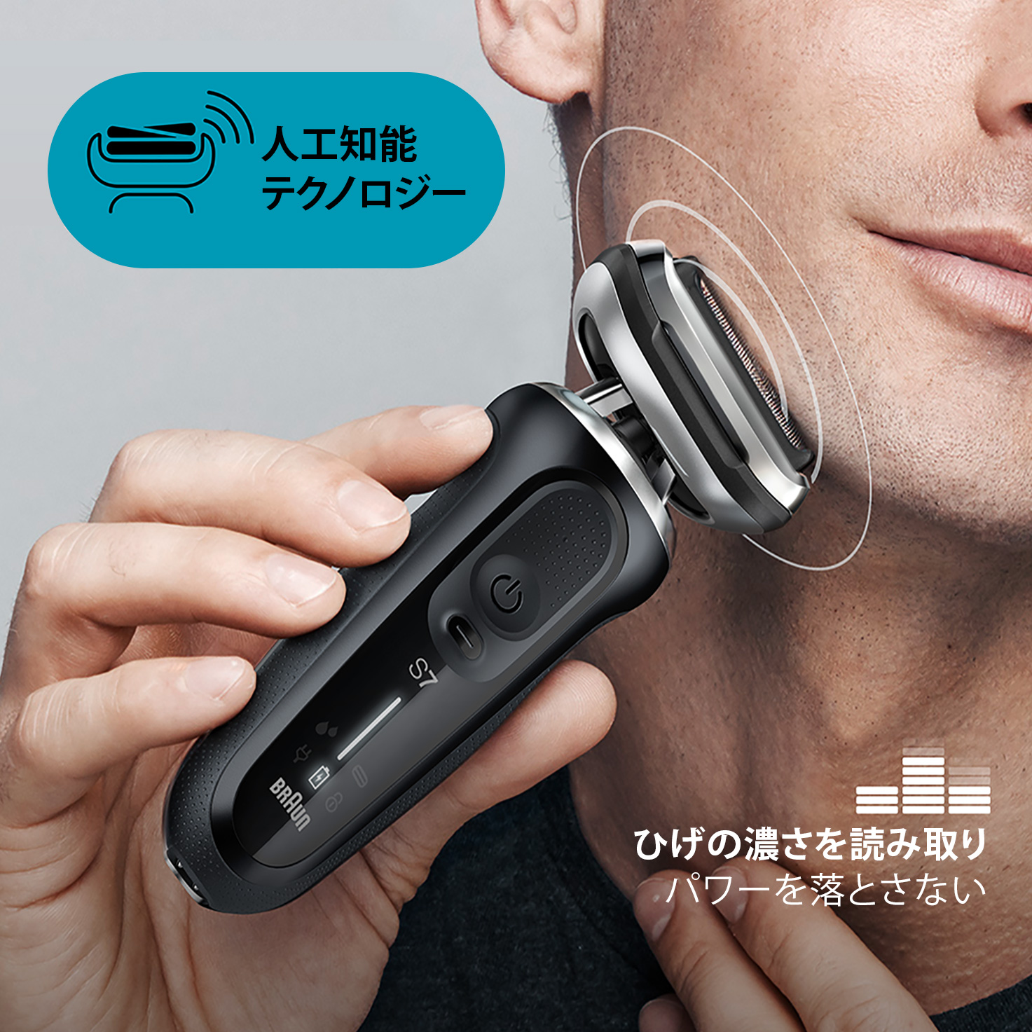 Braun Series 7 noir autosense technology