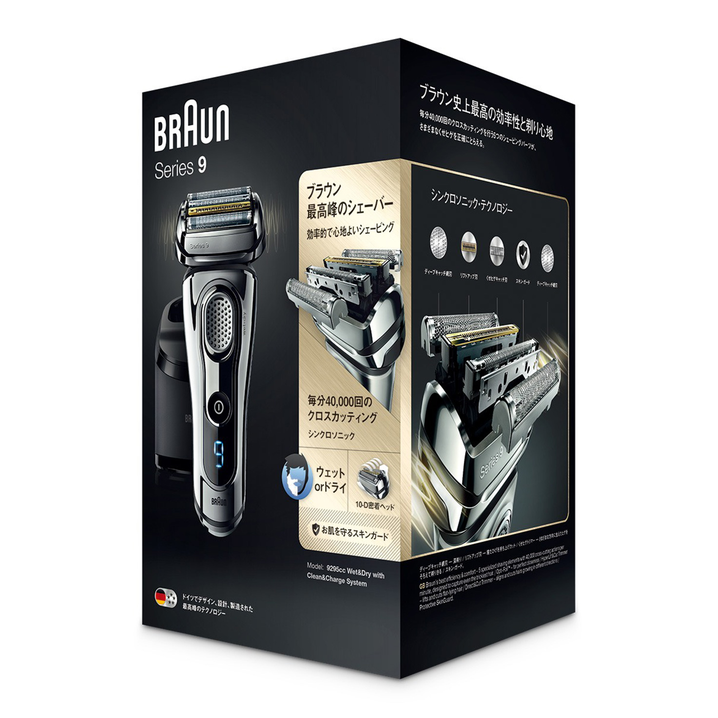 Braun Series 9 chrome electric shaver packaging