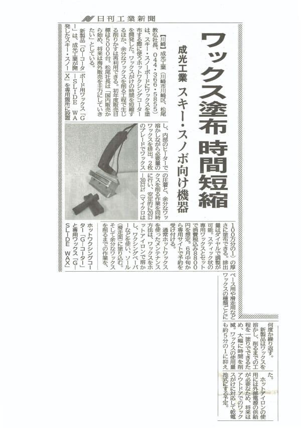 日刊工業新聞2020年5月27日の記事