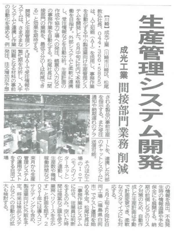 日刊工業新聞2020年4月28日の記事