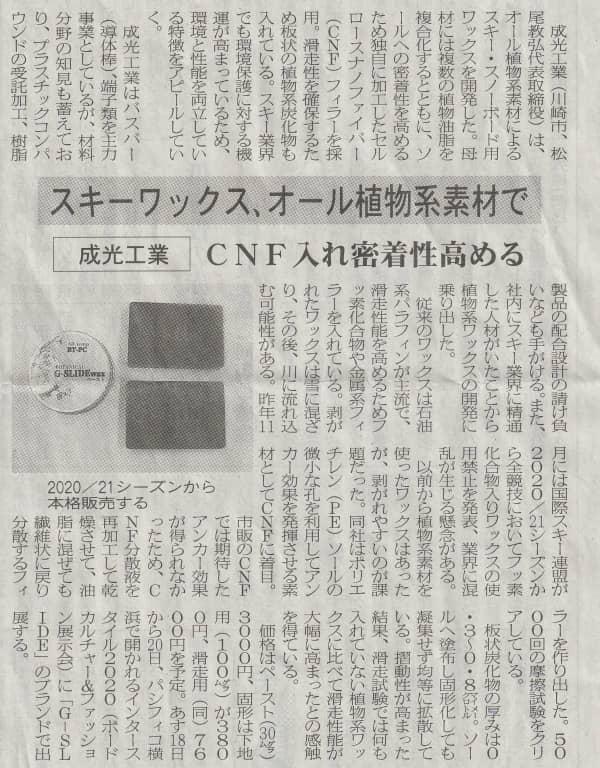 2020年2月17日化学日報に掲載!