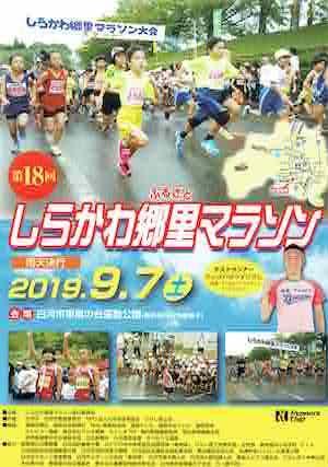 しらかわ郷里マラソン2019