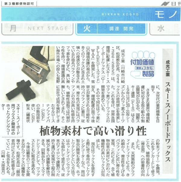 日刊工業新聞2020年5月19日の記事