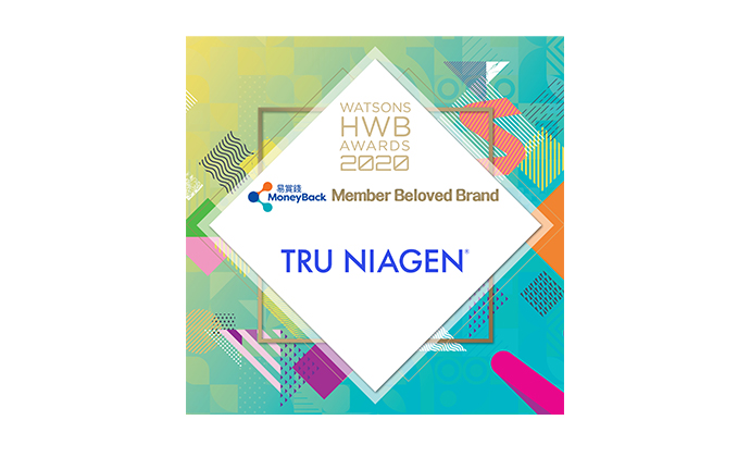 This is an image of the HWB award received by Chromadex and Tru Niagen.