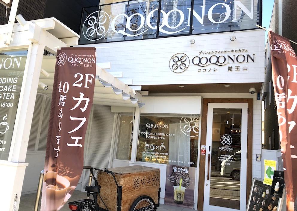 覚王山のカフェココノン