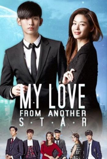 My Love From Star ซีรี่ย์เกาหลี