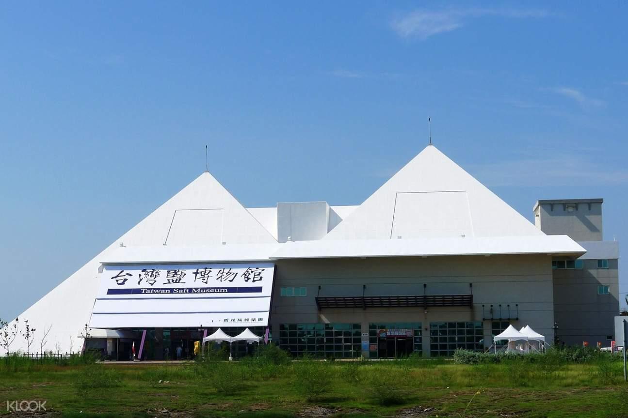 台南 鹽博物館