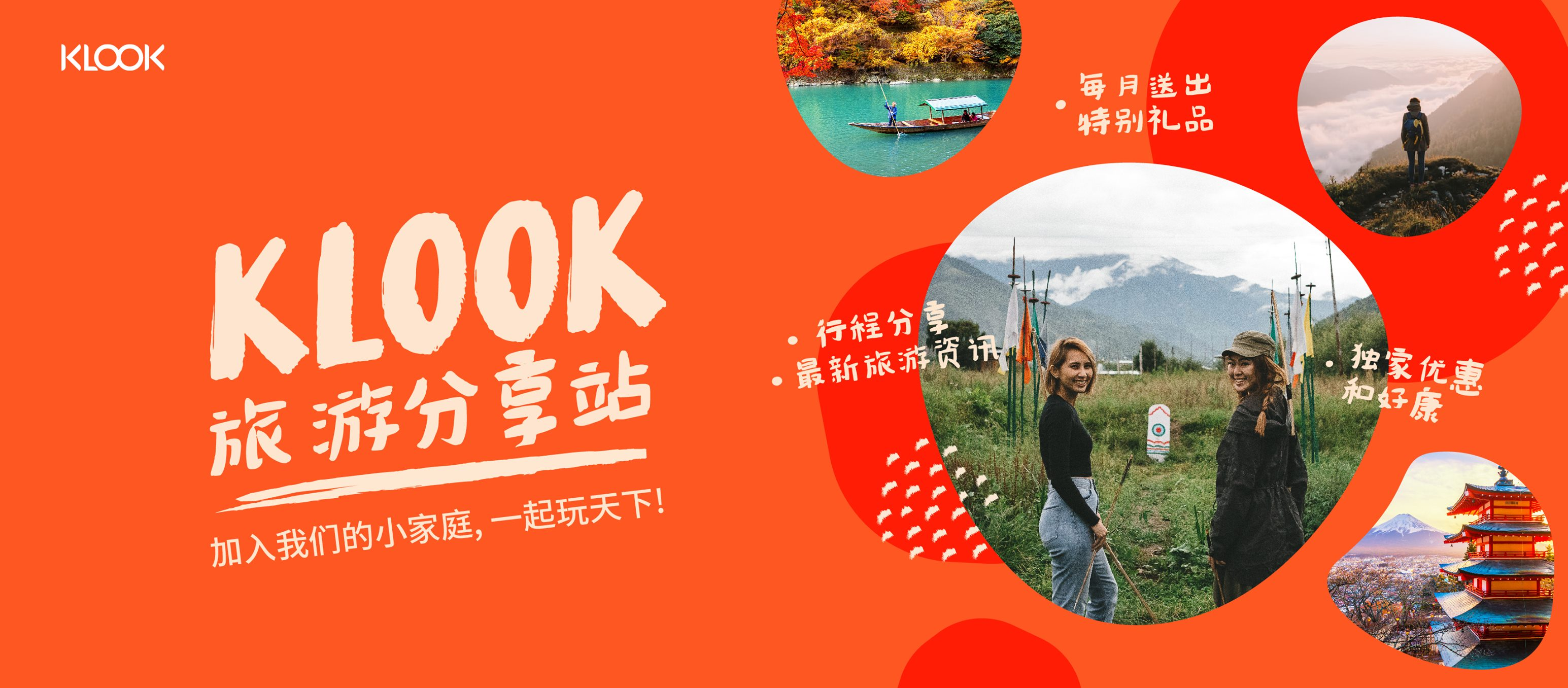klook旅游分享站