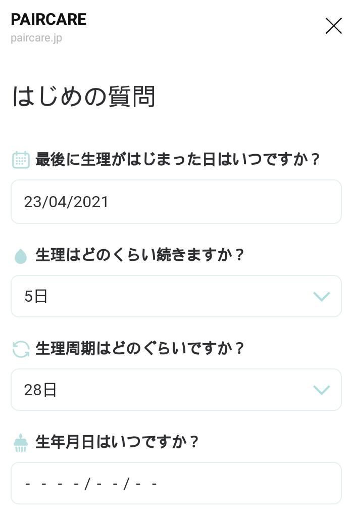ペアケア_02