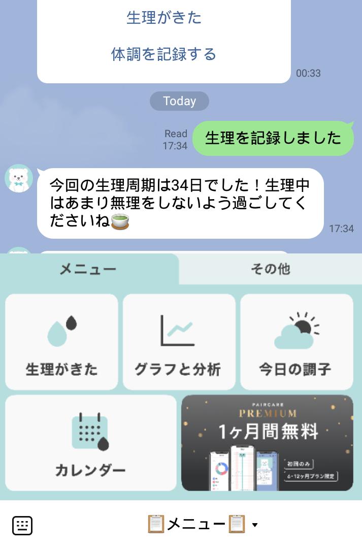 ペアケア_07