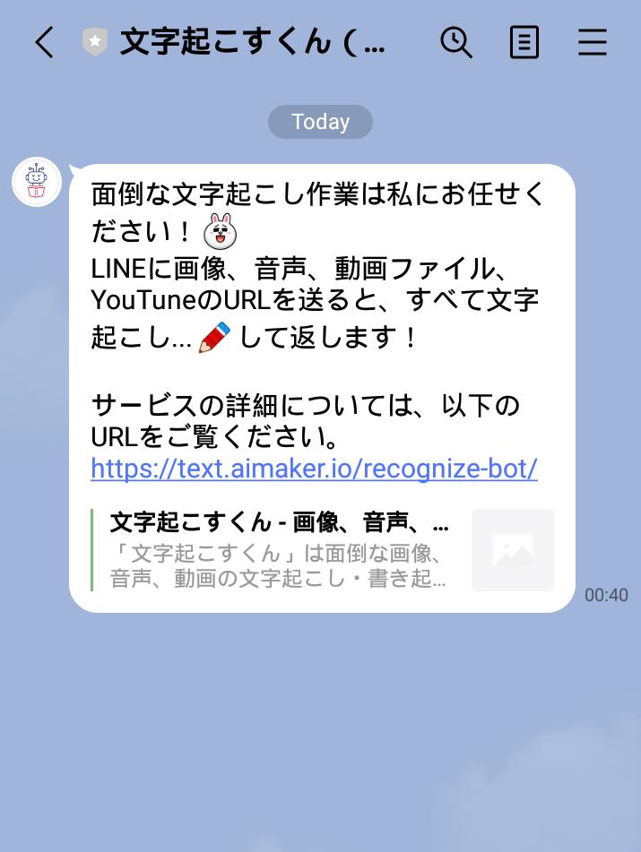 文字起こすくん_01