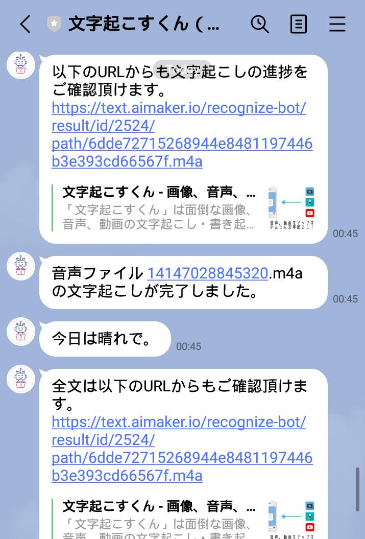 文字起こすくん_05
