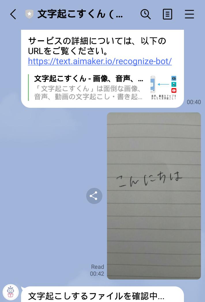 文字起こすくん_02