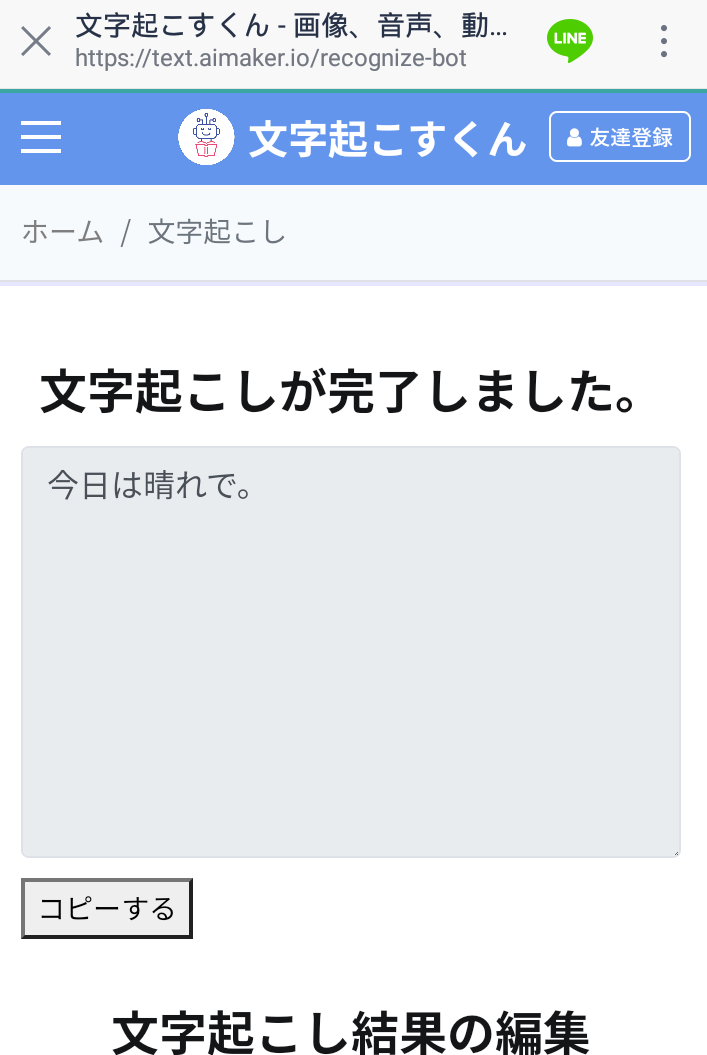 文字起こすくん_07