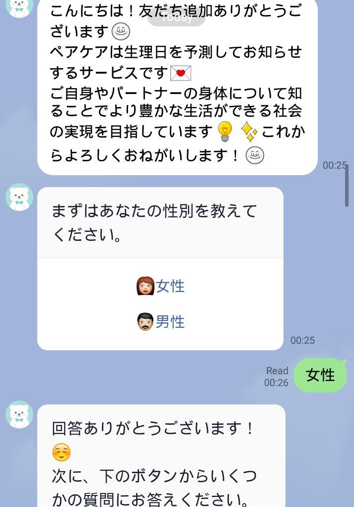 ペアケア_01
