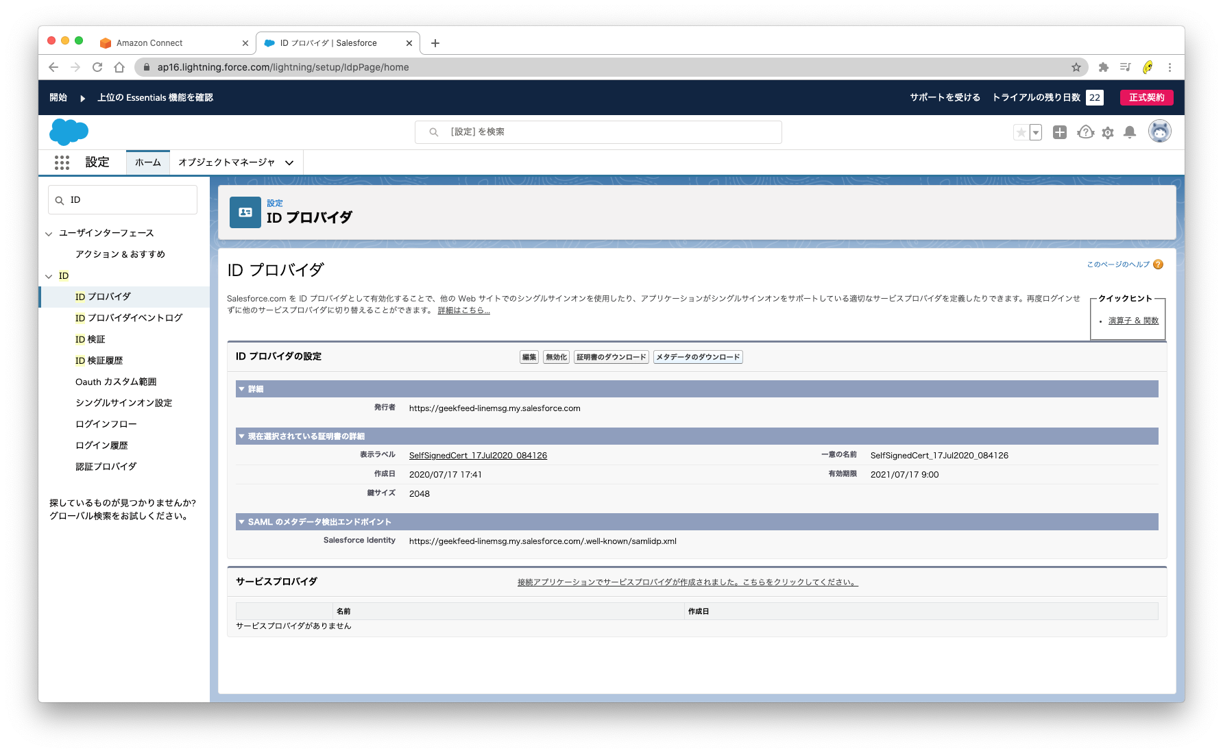sfdc sso download metadata