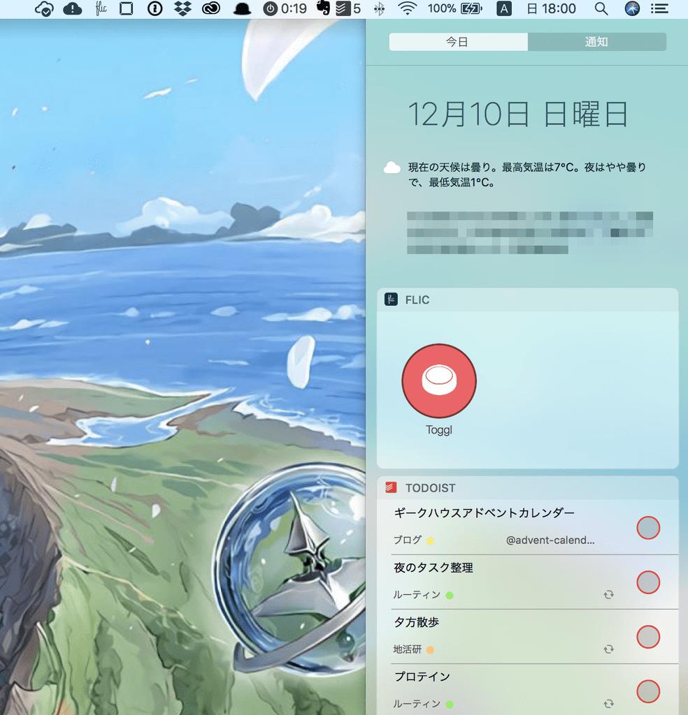 flic macOS widget