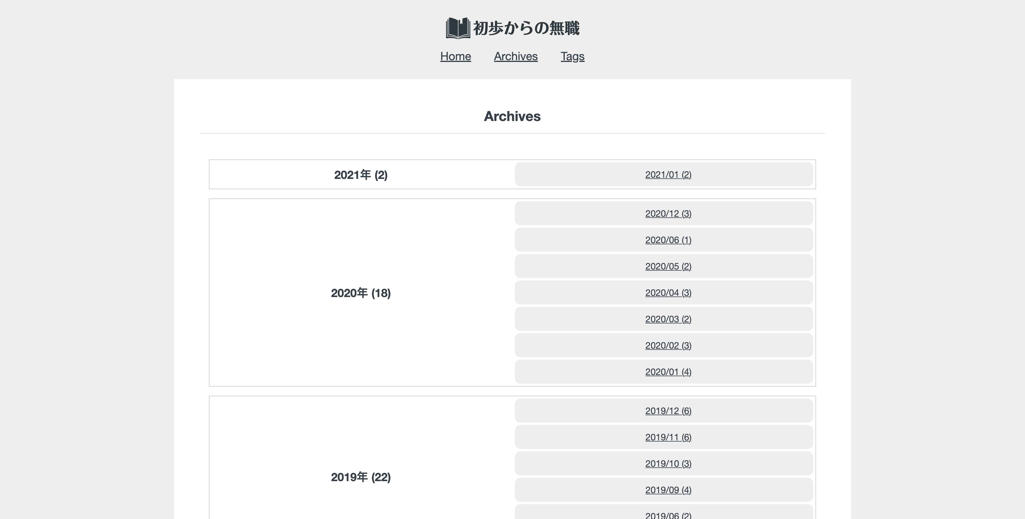 archive-screenshot2