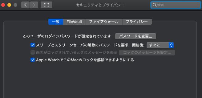 AppleWatchでmacのロックを解除する