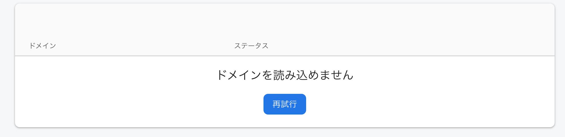 [Firebase] Hosting ドメインの所有権を再確認してください メールが来た