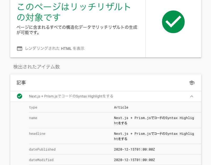 Next.jsでブログ記事の構造化データ(JSON-LD)を生成する