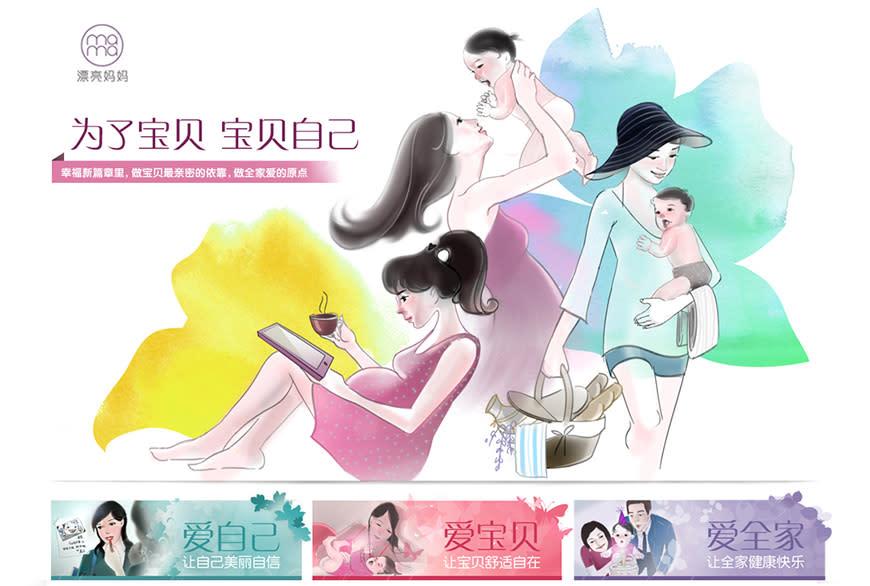 P&G China E-commerce Flagship Hero