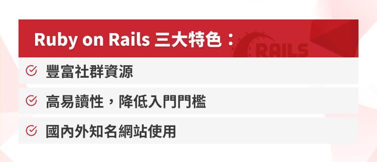 Ruby 課程內頁 - Ruby on Rails 的優點