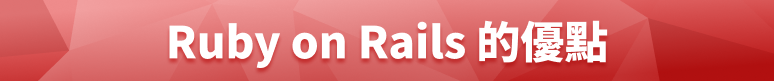 Ruby 課程內頁 - 標題圖 - Ruby on Rails 的優點