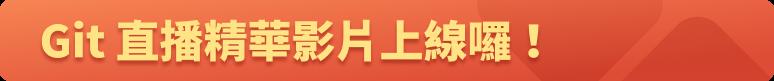 Git 課程內頁 - 標題圖 - Git 直播精華影片上線囉!