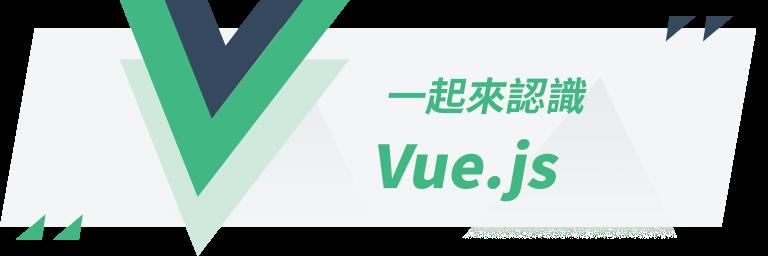 Vue 課程內頁 - Banner