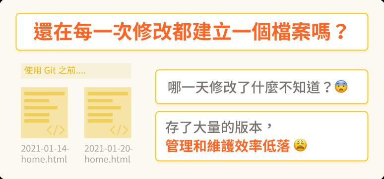 Git 課程內頁 - Banner 圖 - 使用 Git 之前